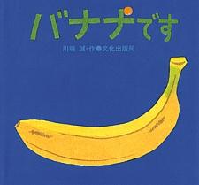 バナナです