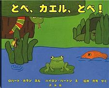 とべ、カエル、とべ!